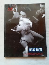 影像——华辰2012秋季拍卖会