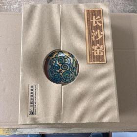 长沙窑(共3册)