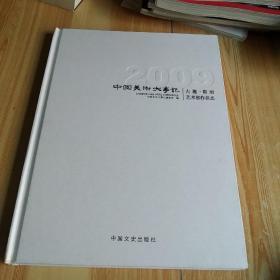 中国美术大事记2009