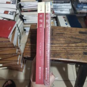 忏悔录 ,外国文学经典名家名译。(上下)