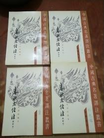 春秋左传注(修订本)1--4册全