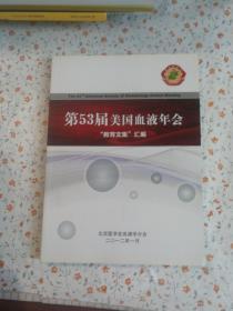 第53届美国血液年会教育文集汇编