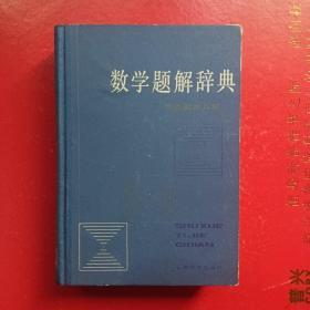 数学题解辞典(平面解析几何)
