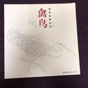 禽鸟:白描技法精解