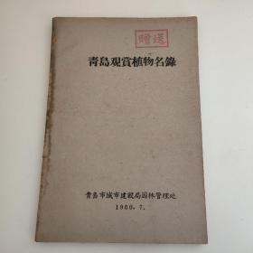青岛观赏植物名录