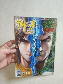 16开原版漫画 《神兵3.5》 (第29期)