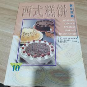 西式糕饼制作图解(内页干净)