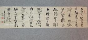 四川著名书法家 张林文精品书法 康有为诗一首 原稿真迹永久保真