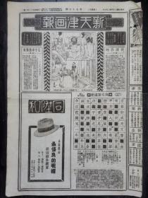 新天津画报(第七十五期)民国24年