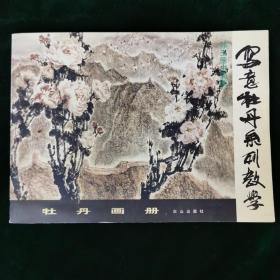 写意牡丹系列教学:牡丹画册