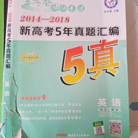 金考卷5真·2014-2018新高考5年真题汇编 英语(2019版)--天星教育