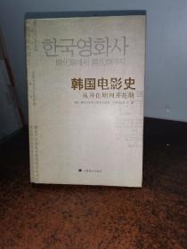 韩国电影史:从开化期到开花期