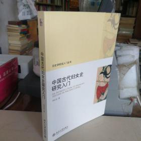 中国古代妇女史研究入门