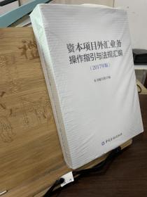 资本项目外汇业务操作指引与法规汇编(2017年版)