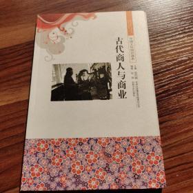 中国文化知识读本:古代商人与商业