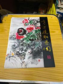 李芝莲牡丹园