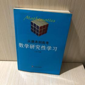 从课本到高考——数学研究性学习