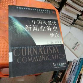 中国现当代新闻业务史导论