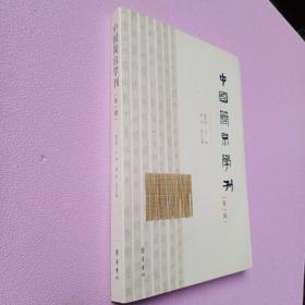 中国简帛学刊 第一辑
