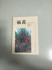 麻黄 库存书 参看图片