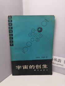 物理学基础知识丛书:宇宙【金吾伦藏书】