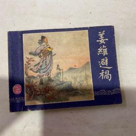 姜维避祸(80年版三国演义