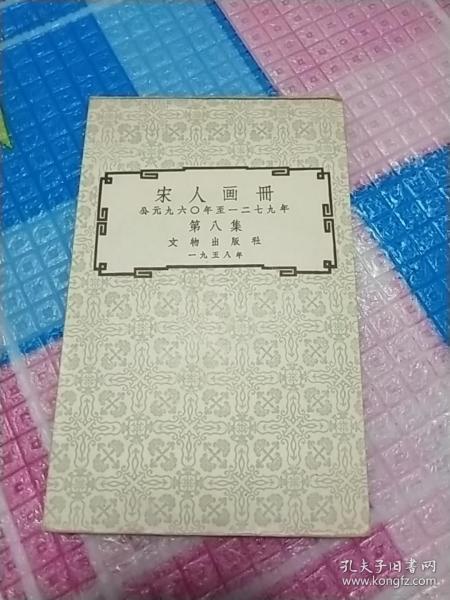 五十年代明信片:宋人画册第八册(本册式)