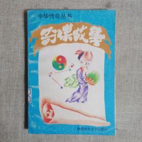 中华传奇丛书:奇谋故事