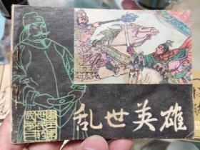 乱世英雄 秦王李世民的故事 连环画