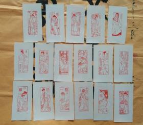 《红楼梦》人物印谱十七帧