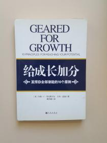 给成长加分