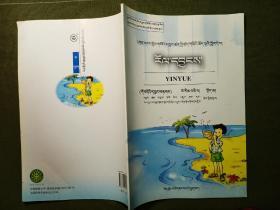 义务教育课程标准实验教科书 音乐 四年级上册 【藏文】