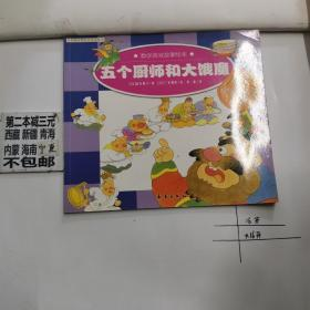 数学游戏故事绘本;五个厨师和大饿魔