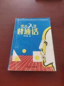 贵州人学普通话