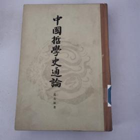 中国哲学史通论 精装
