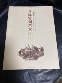 百工录中国工艺美术记录丛书:首饰錾刻艺术