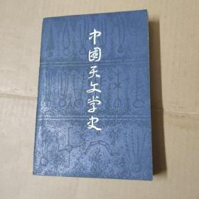 中国天文学史-第四册-89年一版一印
