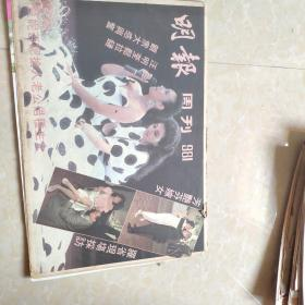 明星周刊 张国荣 谭咏麟 梅艳芳陈百强 林忆莲