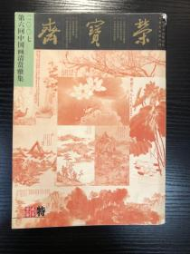 荣宝斋2007第六回中国画清赏雅集