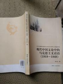 现代中国文论中的马克思主义话语:1919—1949  实物拍摄