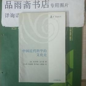 中国近代科学的文化史(复旦文史丛书)..
