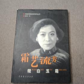 霜艺流芳--筱白玉霜【精装本】仅发行1500册