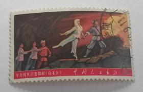 文5 白毛女信销邮票1枚