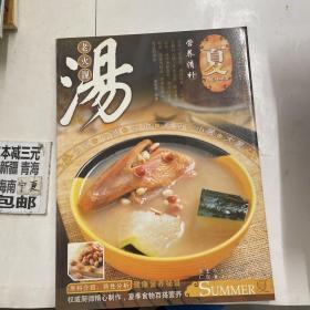 老火靓汤·营养清补:夏
