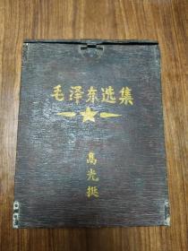 第一次收到,文革毛选《毛泽东选集》32开一卷本红宝书红色收藏,值得收藏,店内更多毛选