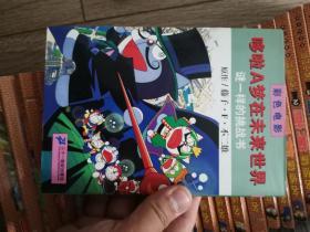 谜一样的挑战书:哆啦A梦大未来世界