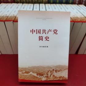 中国共产党简史(人民出版社)
