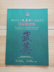 """2017年""""武英杯""""传统武术国际邀请赛秩序册"""