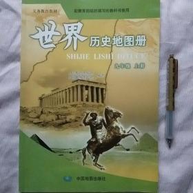 世界历史地图册  九年级上册