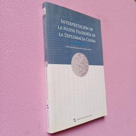 解读中国外交新理念(西班牙文版)